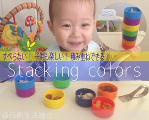 ベビー小鉢や色彩豊かに、ベビー小皿の用途にも。