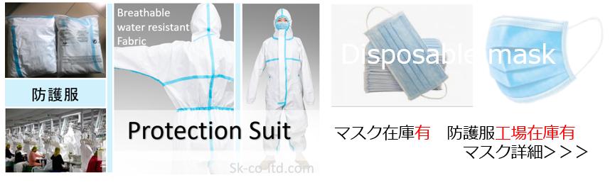 マスク在庫あり順次対応中。防護服については直接お問い合わせください