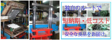 ゴム加工、樹脂成形、金属加工のことなら短納期で安全な良品をお届けします。