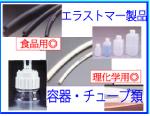 エラストマー製品チューブ・エラストマー容器