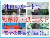 短納期、低コストで安全な製品をお届けします。ゴム樹脂製品製造