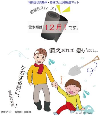 融雪マット低価格・短納期