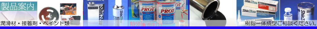 ゴム樹脂接着剤・潤滑剤・コーティング材
