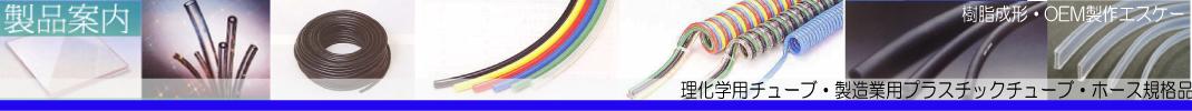 医療プラスチックチューブ、製造業樹脂チューブ規格品・樹脂製品OEM生産承ります