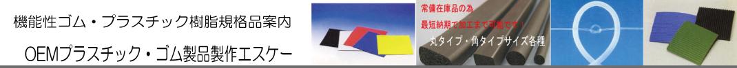 ゴム樹脂製品のOEM生産・規格品販売エスケー