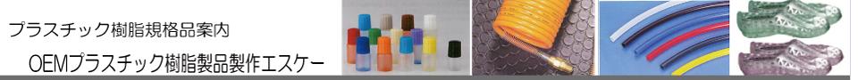 プラスチック製品案内及び取扱製品/プラスチック加工