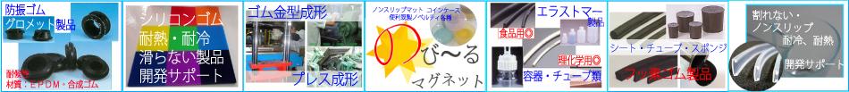 各種ゴム特性【ゴム、シリコン、フッ素合成ゴム素材販売、金型成形エスケー】
