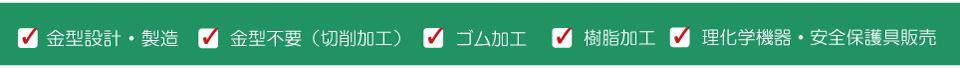ゴム樹脂加工・金型設計・理化学機器・安全保護具販売SK