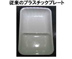プラスチックトレイ
