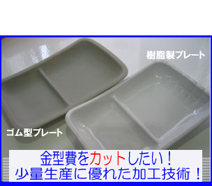 お子様ランチプレートはもともとのプラスチック皿から製作。